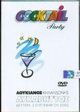 LOUKIANOS KILAIDONIS / <br>COCKATIL PARTY - LYKAVITTOS 2002 - (DVD)