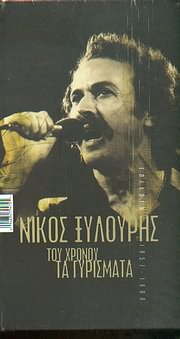 CD image NIKOS XYLOURIS / TOU HRONOU TA GYRISMATA - EPILOGI 1957 - 1980 (4CD BOX)