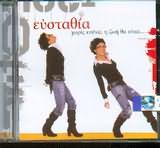 CD image EYSTATHIA / HORIS ESENA I ZOI THA EINAI