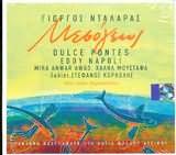 CD image GIORGOS NTALARAS / MESOGEIOS - ZONTANI IHOGRAFISI STO IRODEIO / DULCE PONTES - EDDY NAPOLI