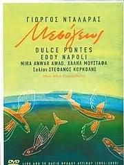 GIORGOS NTALARAS DULCE PONTES / <br>MESOGEIOS [MIRA ANWARCAWAD - XALIL MOUSTAFA] S.KORKOLIS - (DVD)