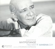 CD image DIMITRIS MITROPANOS / PES MOU T ALITHINA SOU [MOUSIKI: STEFANOS KORKOLIS - SYMMETEHEI I MELINA KANA]