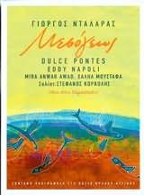 ������� �������� / <br>��������� - ������� ���������� ��� ������� / <br>DULCE PONTES - EDDY NAPOL (�������� DVD)