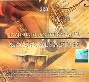 CD image ΧΡΥΣΕΣ ΔΕΚΑΕΤΙΕΣ / ΤΑ ΑΡΧΟΝΤΟΡΕΜΠΕΤΙΚΑ ΤΟΥ 50 (3CD)