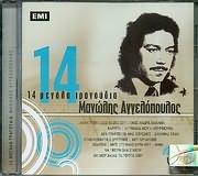 CD image ΜΑΝΩΛΗΣ ΑΓΓΕΛΟΠΟΥΛΟΣ / 14 ΜΕΓΑΛΑ ΤΡΑΓΟΥΔΙΑ