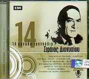 CD image STRATOS DIONYSIOU / 14 MEGALA TRAGOUDIA