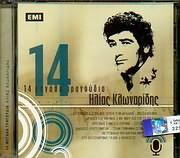 CD image ILIAS KLONARIDIS / 14 MEGALA TRAGOUDIA
