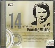 CD image MANOLIS MITSIAS / 14 MEGALA TRAGOUDIA