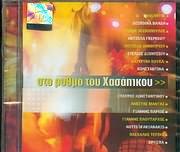 CD image STO RYTHMO TOU HASAPIKOU