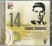 CD image SPYROS ZAGORAIOS / 14 MEGALA TRAGOUDIA