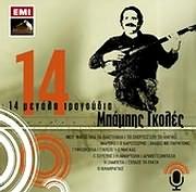 CD image for ΜΠΑΜΠΗΣ ΓΚΟΛΕΣ / 14 ΜΕΓΑΛΑ ΤΡΑΓΟΥΔΙΑ