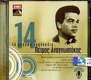 CD image ΠΕΤΡΟΣ ΑΝΑΓΝΩΣΤΑΚΗΣ / 14 ΜΕΓΑΛΑ ΤΡΑΓΟΥΔΙΑ