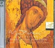 MIKIS THEODORAKIS / TA EKKLISIASTIKA - KASSIANI - THEIA LEITOURGIA (EMI REMASTERS VOL.35) (2CD)