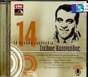 CD image STELIOS KAZANTZIDIS / 14 MEGALA TRAGOUDIA