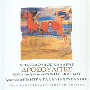 LP image HRISTODOULOS HALARIS - NIKOS GKATSOS / DROSOULITES (HRYSANTHOS - GALANI) (LP DISKOS VINYLIOU)