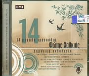 CD image for ΔΗΜΟΤΙΚΗ ΑΝΘΟΛΟΓΙΑ / ΦΩΤΗΣ ΧΑΛΚΙΑΣ / 14 ΜΕΓΑΛΑ ΤΡΑΓΟΥΔΙΑ