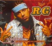 CD image R G / TO PROTO HTYPIMA (FILIKI SYMMETOHI ANDRIANA BABALI)