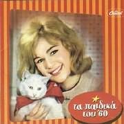 CD image TA PAIDIKA TOU 60 - (DIAFOROI - VARIOUS) (2 CD)