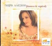 CD image ΧΑΡΙΣ ΑΛΕΞΙΟΥ / ΒΥΣΣΙΝΟ ΚΑΙ ΝΕΡΑΝΤΖΙ