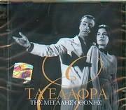 CD image ΤΑ ΕΛΑΦΡΑ ΤΗΣ ΜΕΓΑΛΗΣ ΟΘΟΝΗΣ (2CD)