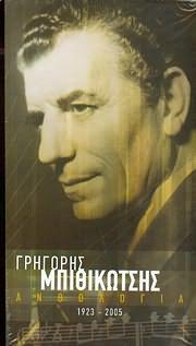 CD image ΓΡΗΓΟΡΗΣ ΜΠΙΘΙΚΩΤΣΗΣ / ΑΝΘΟΛΟΓΙΑ / 1923 - 2005 (4CD)