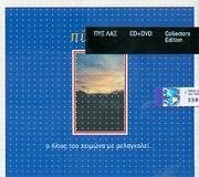 ΠΥΞ ΛΑΞ / <br>Ο ΗΛΙΟΣ ΤΟΥ ΧΕΙΜΩΝΑ ΜΕ ΜΕΛΑΓΧΟΛΕΙ - COLLECTORS EDITION (CD + DVD)