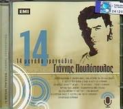 CD image ΓΙΑΝΝΗΣ ΠΟΥΛΟΠΟΥΛΟΣ / 14 ΜΕΓΑΛΑ ΤΡΑΓΟΥΔΙΑ