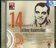 CD image STELIOS KAZANTZIDIS / 14 MEGALA TRAGOUDIA NO.2
