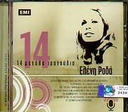CD image ΕΛΕΝΗ ΡΟΔΑ / 14 ΜΕΓΑΛΑ ΤΡΑΓΟΥΔΙΑ