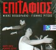 CD image MIKIS THEODORAKIS / EPITAFIOS ME TIN MAIRI LINTA KAI TON MANOLI HIOTI