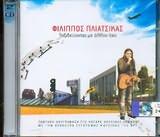 CD + DVD image FILIPPOS PLIATSIKAS / TAXIDEYONTAS ME ALLON IHO - ZONTANA STO MEGARO MOUSIKIS (CD+DVD)