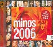 MINOS 2006 - (ΔΙΑΦΟΡΟΙ - VARIOUS) (2 CD)