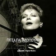 PITSA PAPADOPOULOU / <br>THYSIASTIKA - SYLLOGI 41 TRAGOUDIA (2CD)