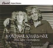 CD image LOUKIANOS KILAIDONIS / ALLA LOGIA N AGAPIOMASTE - BEST OF (2CD)