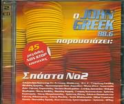 CD image O JOHN GREEK 88.6 PAROUSIAZEI / SPASTA OLA N.2 (2CD)
