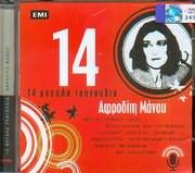 CD image AFRODITI MANOU / 14 MEGAL TRAGOUDIA