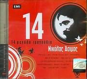 NIKOLAS ASIMOS / 14 MEGALA TRAGOUDIA