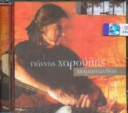 CD image for GIANNIS HAROULIS / HEIMONANTHOS