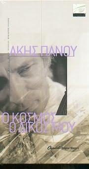 AKIS PANOU / <br>O KOSMOS O DIKOS MOU (4CD)
