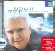 CD image ΠΑΣΧΑΛΗΣ ΤΕΡΖΗΣ / ΕΙΝΑΙ ΚΑΠΟΙΕΣ ΑΓΑΠΕΣ (+ 3 ΝΕΑ ΤΡΑΓΟΥΔΙΑ ΤΟΥ)