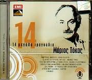CD image MARIOS TOKAS / 14 MEGALA TRAGOUDIA