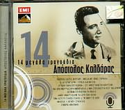 CD image ΑΠΟΣΤΟΛΟΣ ΚΑΛΔΑΡΑΣ / 14 ΜΕΓΑΛΑ ΤΡΑΓΟΥΔΙΑ
