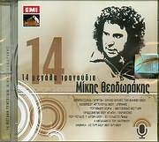 CD image MIKIS THEODORAKIS / 14 MEGALA TRAGOUDIA