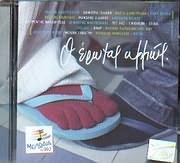 CD image O EROTAS ALLIOS (ANDRITSAKIS - MANOU - FAMELLOS - MITROPANOS - DIMITRIADI KAI ALLOI) - (VARIOUS)