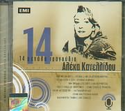 CD image ALEKA KANELLIDOU / 14 MEGALA TRAGOUDIA