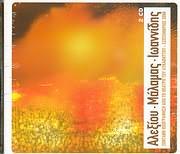 ΑΛΕΞΙΟΥ - ΜΑΛΑΜΑΣ - ΙΩΑΝΝΙΔΗΣ / <br>ΖΩΝΤΑΝΗ ΗΧΟΓΡΑΦΗΣΗ ΑΠΟ ΤΟ ΘΕΑΤΡΟ ΤΟΥ ΛΥΚΑΒΗΤΤΟΥ ΣΕΠΤΕΜΒΡΙΟΣ 2006 (2CD)