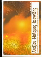 CD image for ΑΛΕΞΙΟΥ - ΜΑΛΑΜΑΣ - ΙΩΑΝΝΙΔΗΣ / ΖΩΝΤΑΝΗ ΗΧΟΓΡΑΦΗΣΗ ΑΠΟ ΤΟ ΘΕΑΤΡΟ ΤΟΥ ΛΥΚΑΒΗΤΤΟΥ 2006 (2 CD + 1 DVD)
