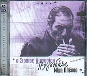 CD image STRATOS DIONYSIOU / TRAGOUDAEI MIMI PLESSA (2CD)