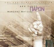 CD image MANOLIS MITSIAS - AKIS PANOU / PARON - OLOKLIROMENI EKDOSI KAI 12 ORHISTRIKA BONUS TRACKS