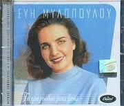 CD image EYI MYLOPOULOU / TA TRAGOUDIA MIAS ZOIS - SPANIES SYLLEKTIKES IHOGRAFISEIS